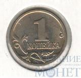 1 копейка, 2003 г., СПМД