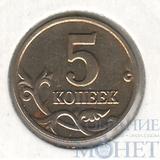 5 копеек 2003 г., ММД
