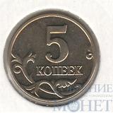 5 копеек 2004 г., ММД