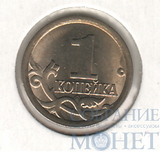 1 копейка, 2006 г., СПМД