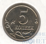 5 копеек 2008 г., ММД