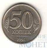 50 копеек 1991 г., ЛМД