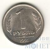 1 рубль 1991 г., ЛМД