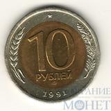10 рублей 1991 г., ЛМД