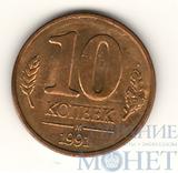10 копеек 1991 г., ММД