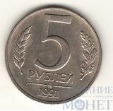 5 рублей 1991 г., ММД