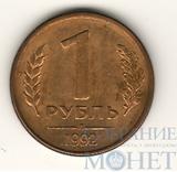 1 рубль 1992 г., ЛМД