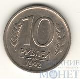 10 рублей 1992 г., ЛМД