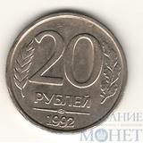 20 рублей 1992 г., ЛМД