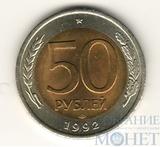 50 рублей 1992 г., ЛМД