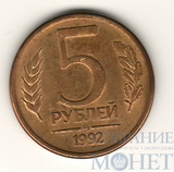 5 рублей 1992 г., ММД, магнит.