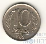 10 рублей 1992 г., ММД, н/магнит.
