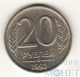 20 рублей 1992 г., ММД, н/магнит.