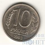 10 рублей 1993 г.,ЛМД, магнит.