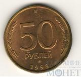 50 рублей 1993 г., ЛМД, н/магнит.