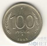 100 рублей 1993 г., ЛМД