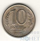 10 рублей 1993 г.,ММД, магнит.