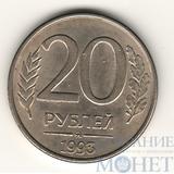 20 рублей 1993 г., ММД, магнит.