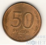 50 рублей 1993 г., ММД, магнит.