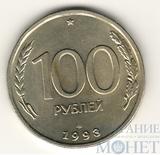 100 рублей 1993 г., ММД