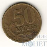 50 копеек 1997 г., СПМД