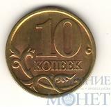 10 копеек 1998 г.,СПМД
