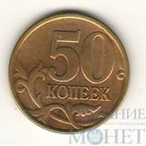 50 копеек 1998 г., СПМД