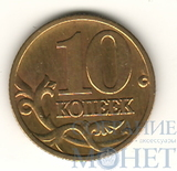10 копеек 1999 г.,СПМД