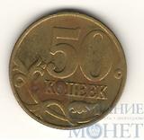 50 копеек 1999 г., СПМД