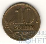 10 копеек 2002 г.,СПМД