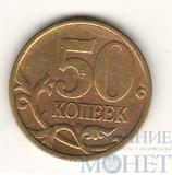 50 копеек 2002 г., СПМД