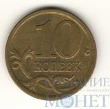 10 копеек 2003 г.,СПМД