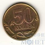 50 копеек 2003 г., СПМД