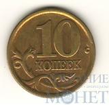 10 копеек 2004 г.,СПМД