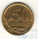 50 копеек 2004 г., СПМД