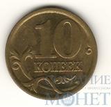 10 копеек 2005 г.,СПМД