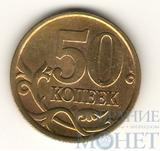50 копеек 2005 г., СПМД