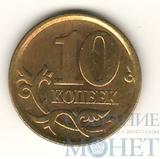 10 копеек 2006 г.,СПМД, н/магнит.