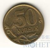 50 копеек 2006 г., СПМД, н/магн.