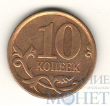 10 копеек 2007 г.,СПМД