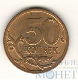 50 копеек 2007 г., СПМД