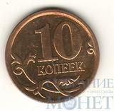 10 копеек 2008 г.,СПМД