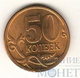 50 копеек 2008 г., СПМД