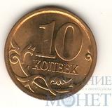 10 копеек 2009 г.,СПМД