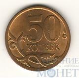 50 копеек 2009 г., СПМД