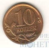 10 копеек 2013 г.,СПМД