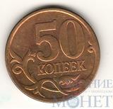 50 копеек 2013 г., СПМД