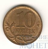 10 копеек 2006 г.,СПМД, магнит.