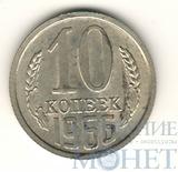 10 копеек 1966 г.