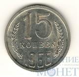 15 копеек 1966 г.